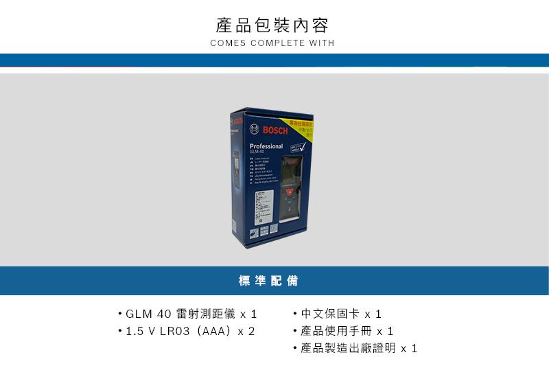 Bosch glm40 eclife for Bosch eshop