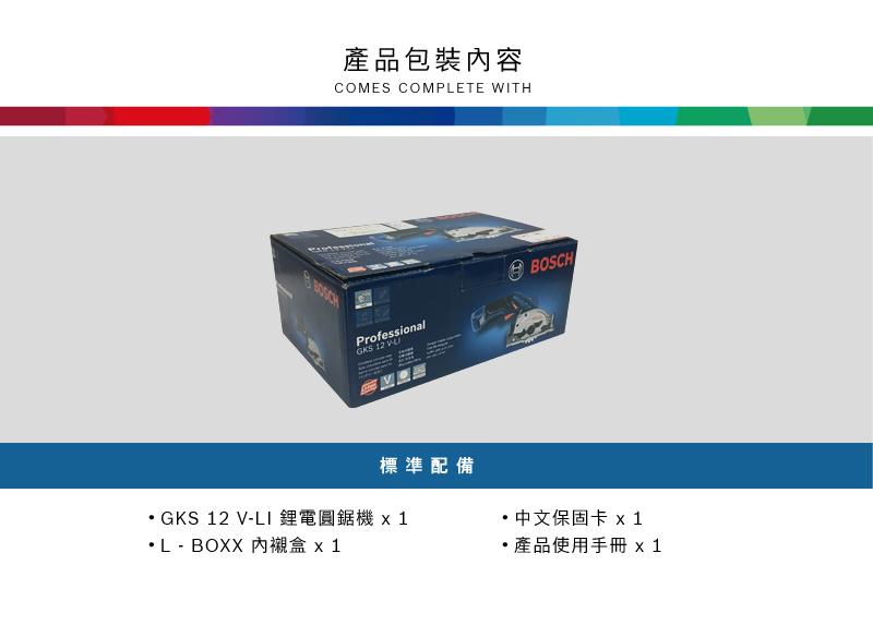 GKS 12 V-LI 12V 鋰電手提圓鋸機 (單機)
