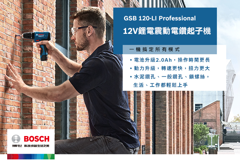 bosch-gsb-120-li-簡介