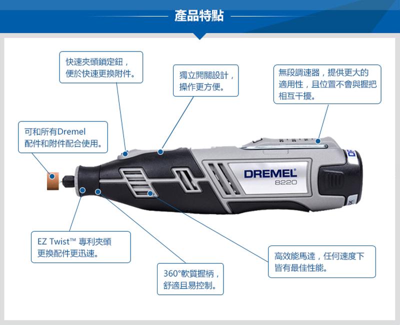 8220 12V Max (充電型) 鋰電調速刻磨機 N/30
