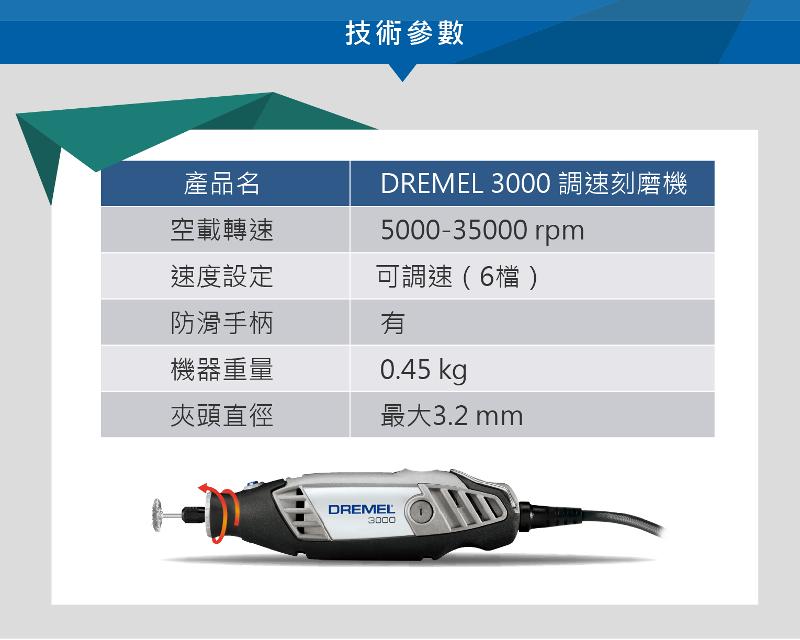 3000調速刻磨機 N/10(插電型)