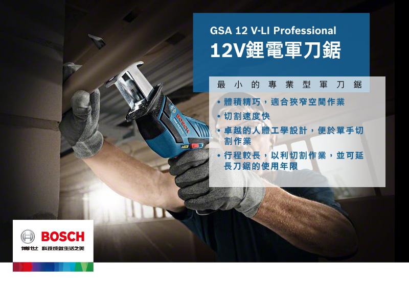 BOSCH 12V 鋰電軍刀鋸 GSA 12 V-LI (單機)