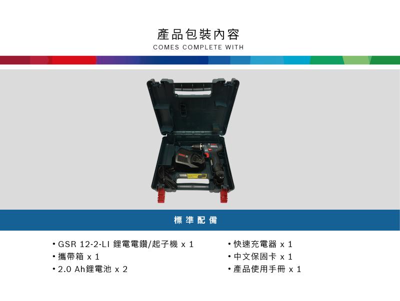 GSR 12V-2-LI 12V 鋰電電鑽 / 起子機