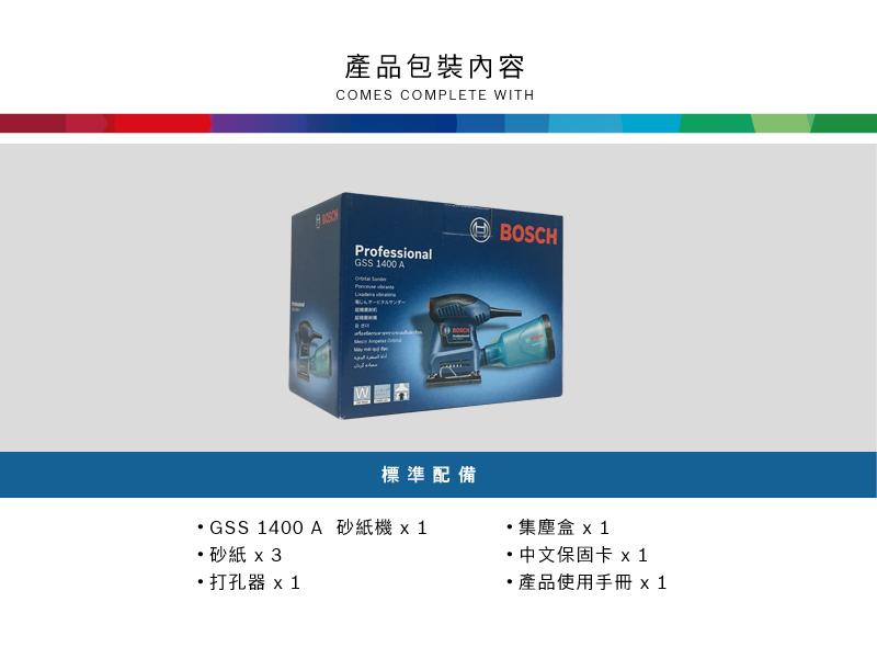 GSS 1400 A 砂紙機